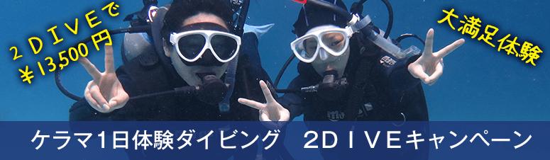 ケラマ1日2DIVEキャンペーン