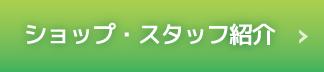 ショップ・スタッフ紹介