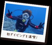 幼馴染と沖縄でダイビング