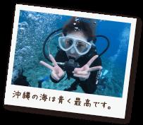 沖縄の海は青く最高です。